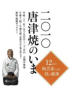 1003karatsuyakiweb